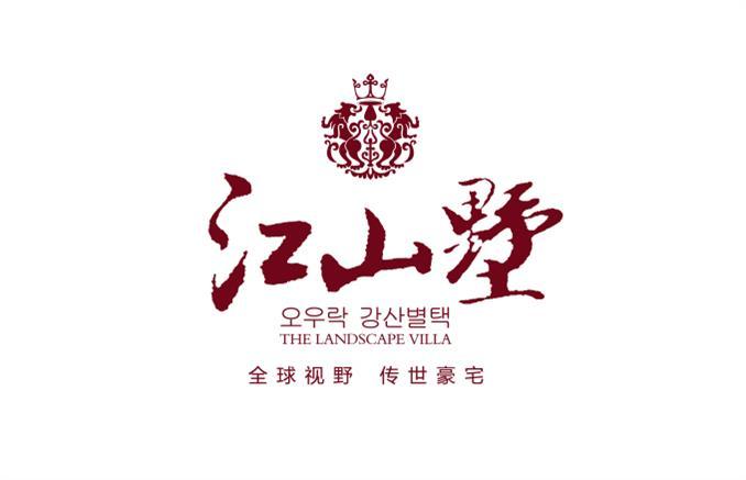 延边红点品牌设计有限公司 标志 vi 画册 房地产 楼书